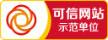 可信网站示范单位